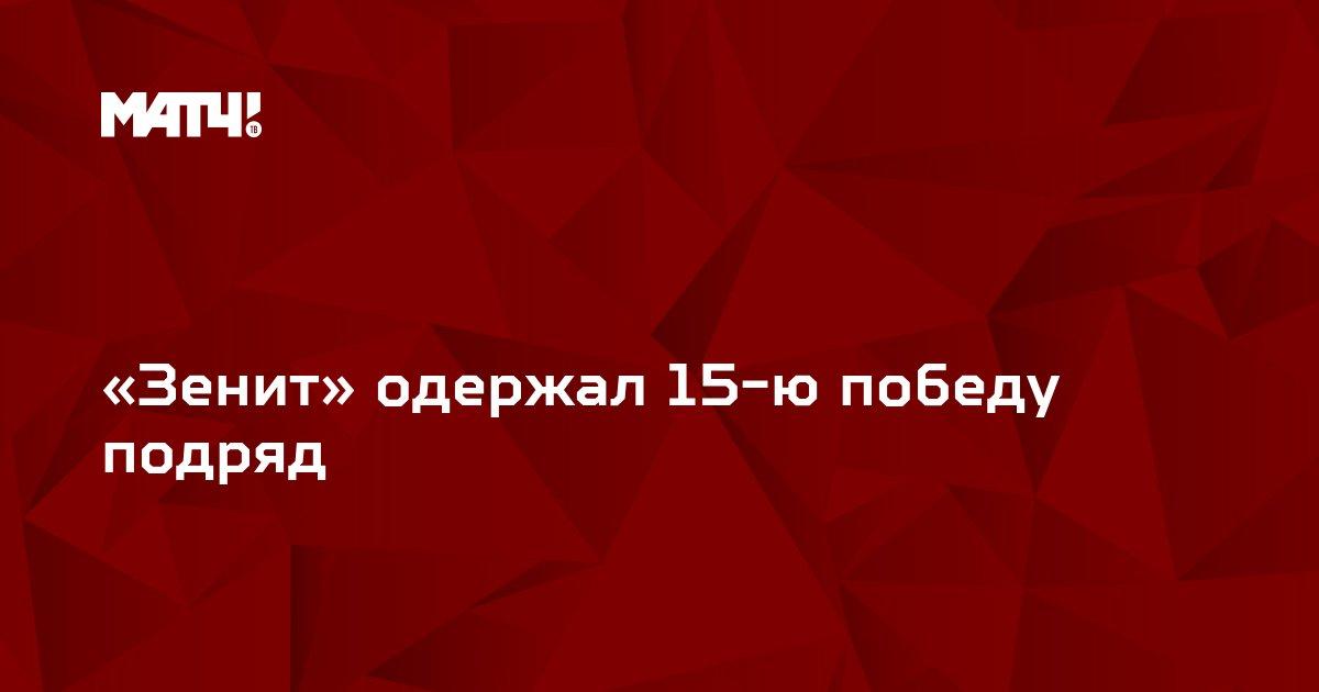 «Зенит» одержал 15-ю победу подряд