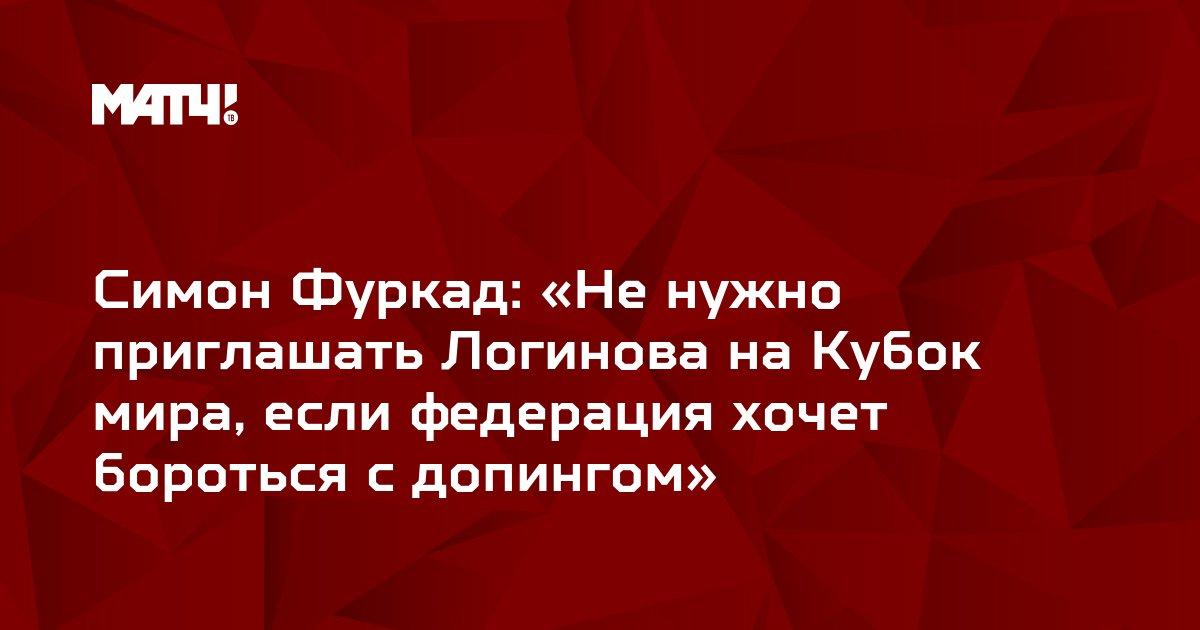 Симон Фуркад: «Не нужно приглашать Логинова на Кубок мира, если федерация хочет бороться с допингом»