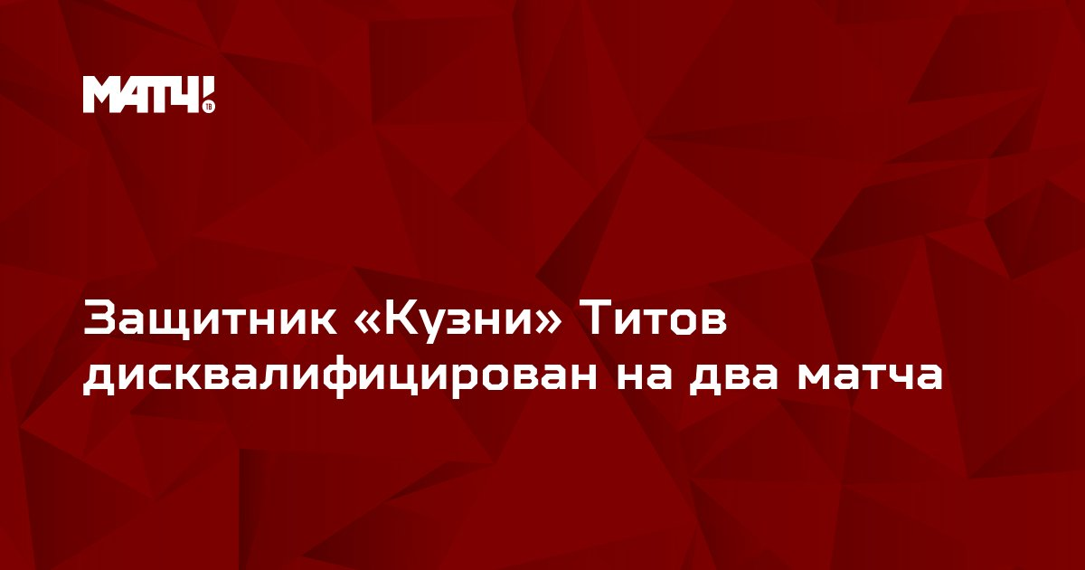 Защитник «Кузни» Титов дисквалифицирован на два матча