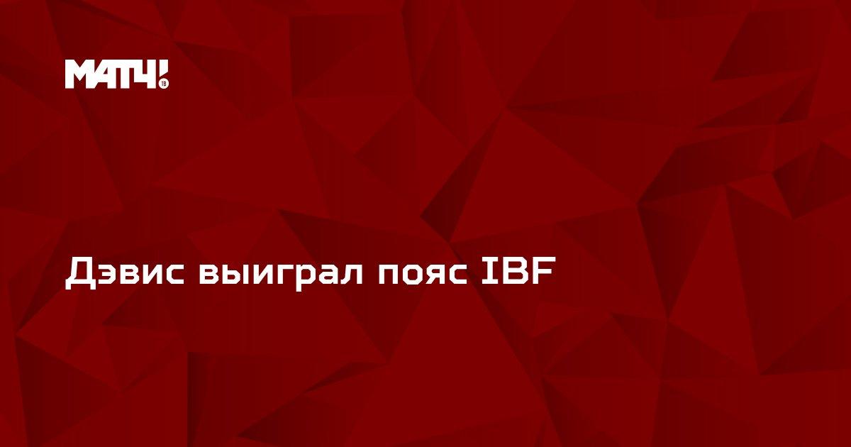 Дэвис выиграл пояс IBF