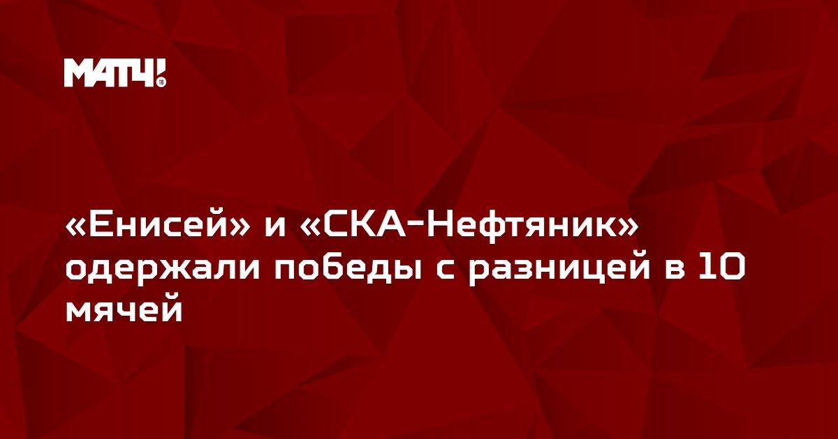 «Енисей» и «СКА-Нефтяник» одержали победы с разницей в 10 мячей