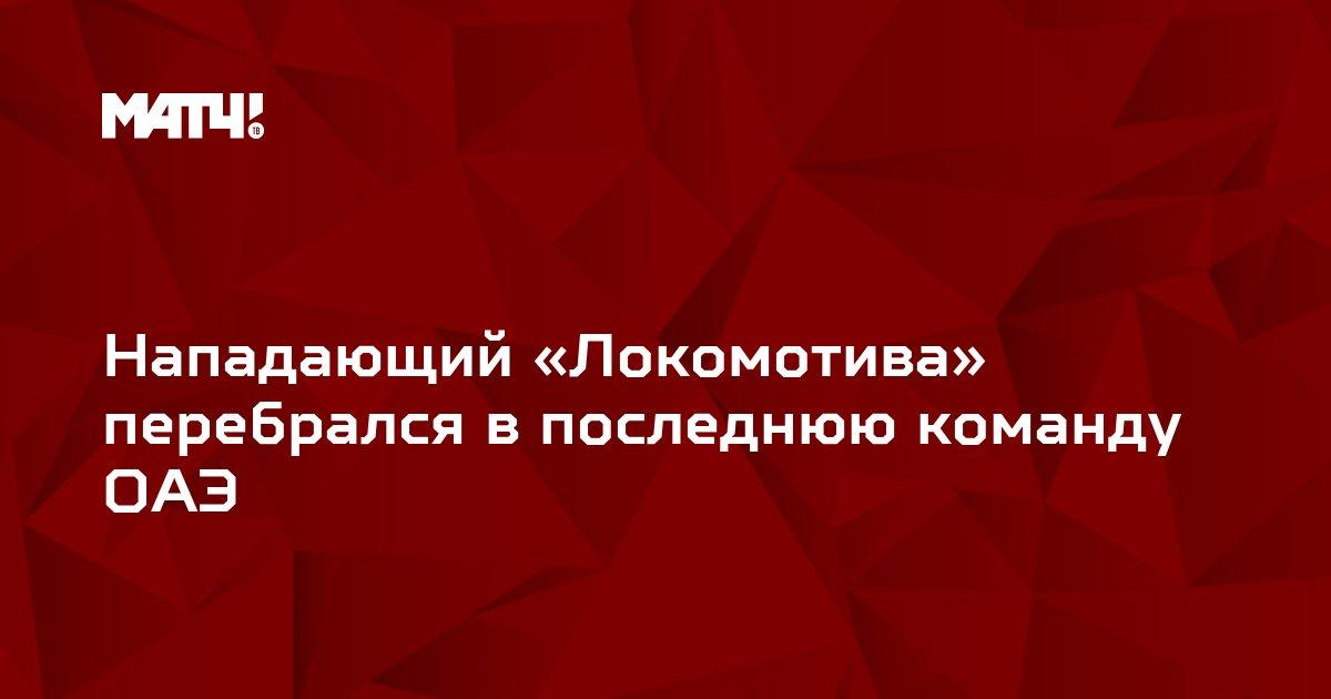 Нападающий «Локомотива» перебрался в последнюю команду ОАЭ