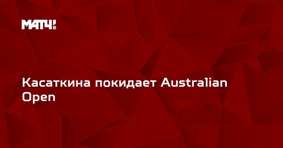 Касаткина покидает Australian Open