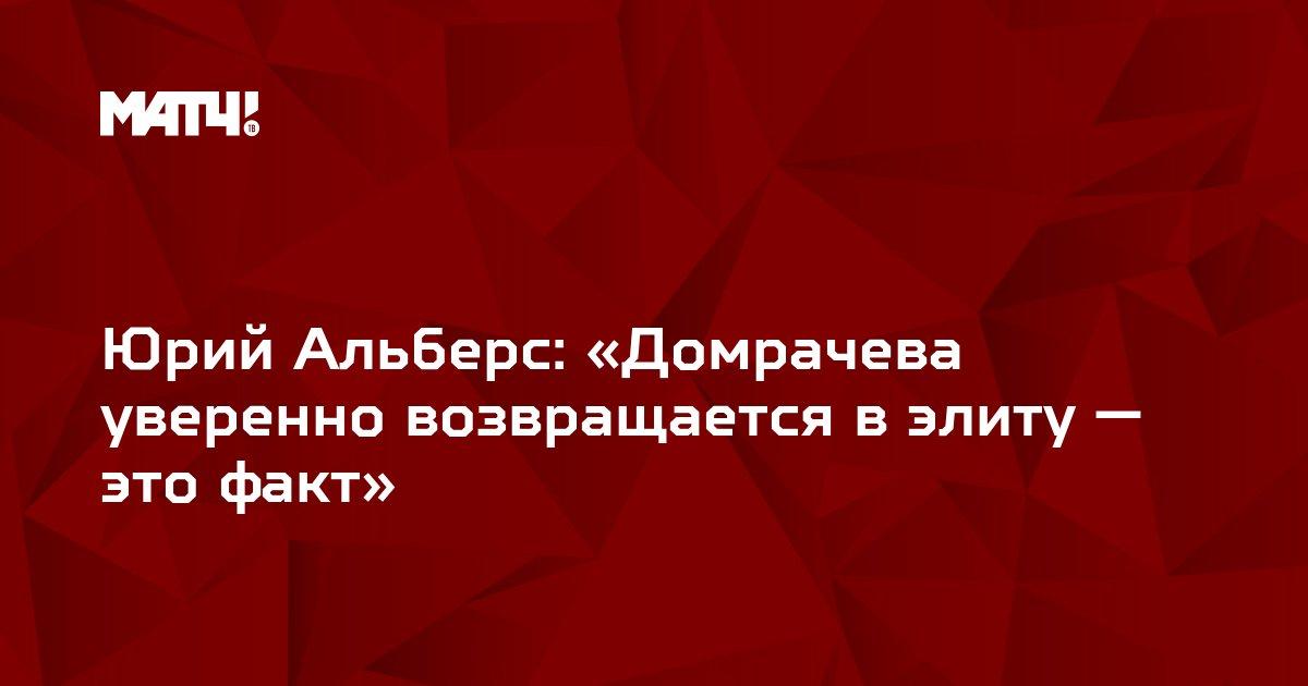 Юрий Альберс: «Домрачева уверенно возвращается в элиту — это факт»