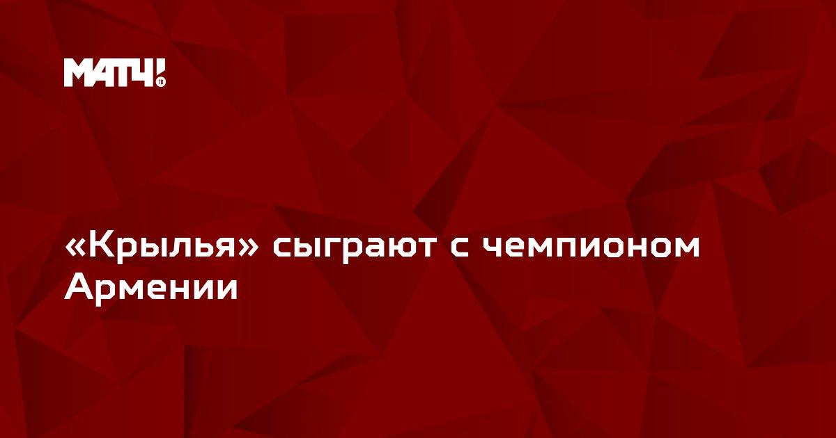 «Крылья» сыграют с чемпионом Армении