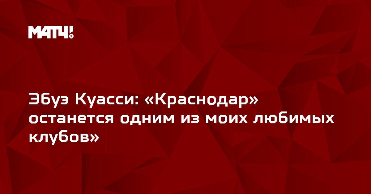 Эбуэ Куасси: «Краснодар» останется одним из моих любимых клубов»