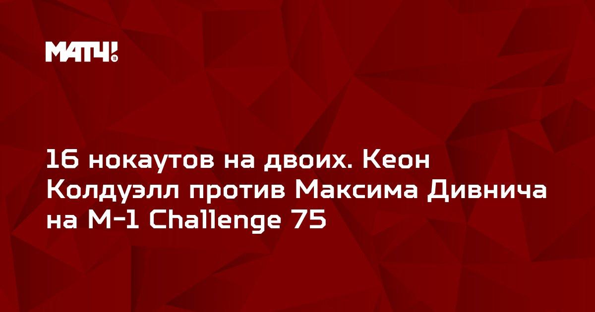 16 нокаутов на двоих. Кеон Колдуэлл против Максима Дивнича на M-1 Challenge 75