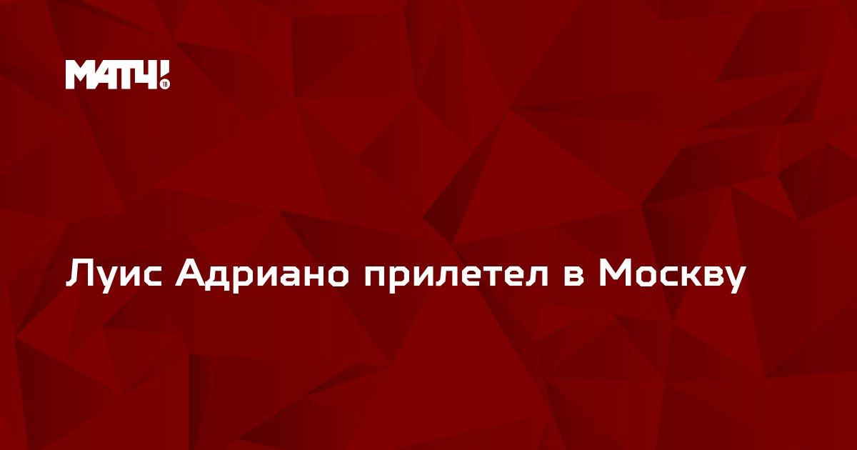 Луис Адриано прилетел в Москву