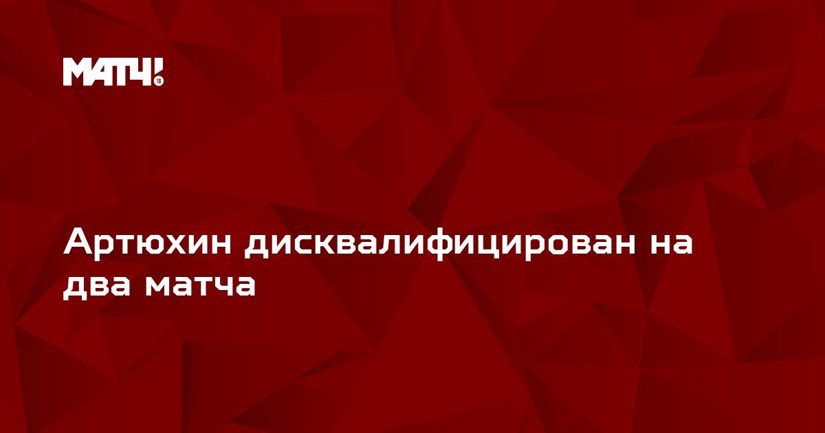 Артюхин дисквалифицирован на два матча