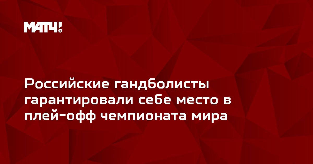 Российские гандболисты гарантировали себе место в плей-офф чемпионата мира