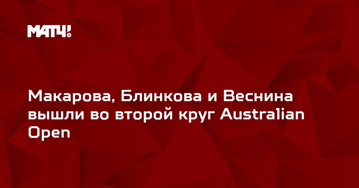 Макарова, Блинкова и Веснина вышли во второй круг Australian Open