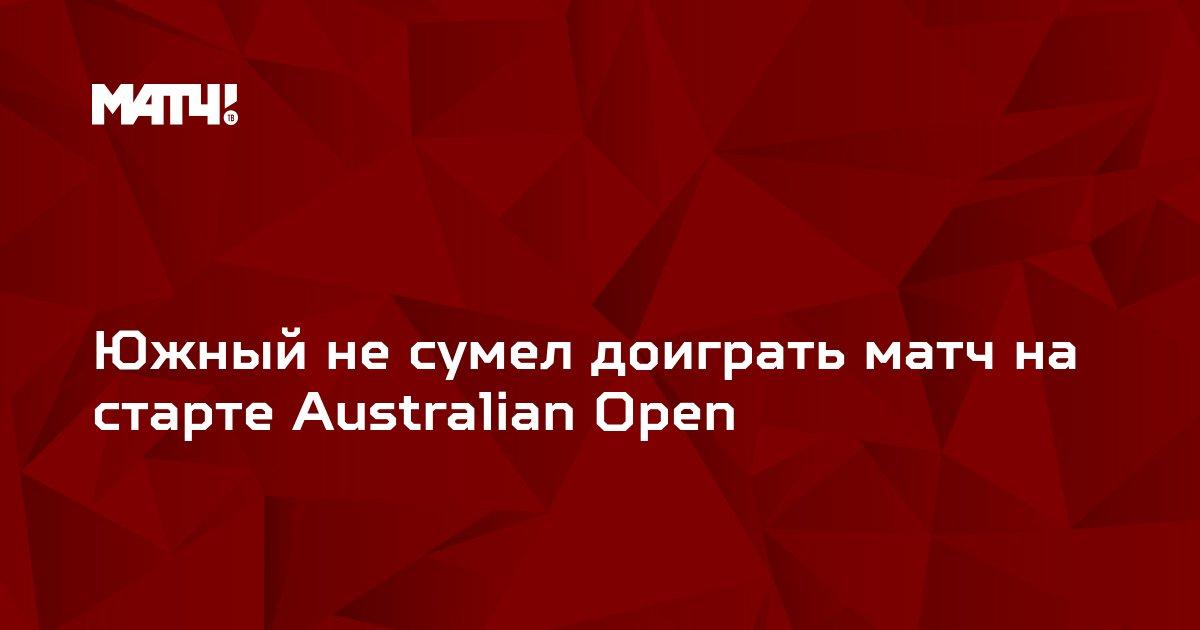 Южный не сумел доиграть матч на старте Australian Open