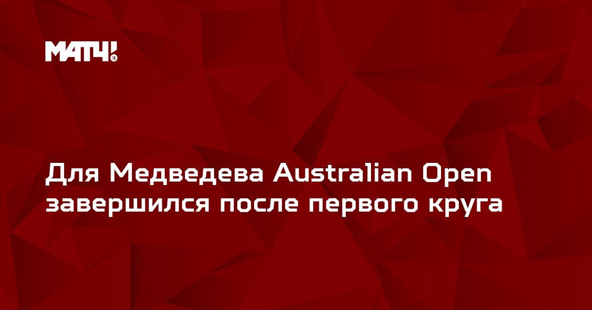 Для Медведева Australian Open завершился после первого круга