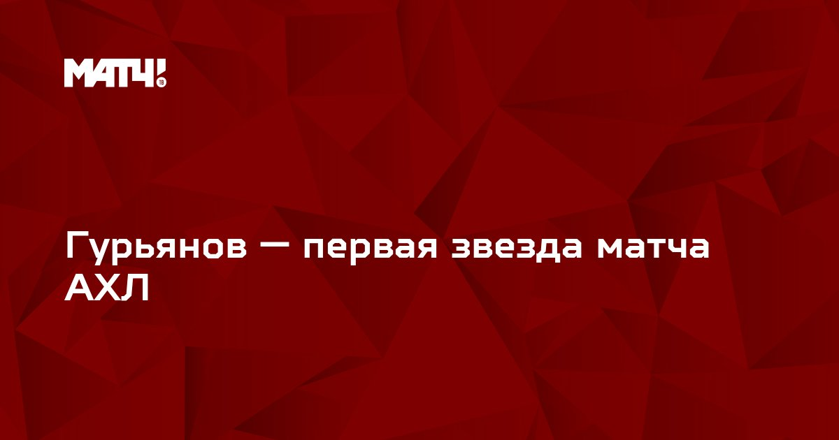 Гурьянов — первая звезда матча АХЛ