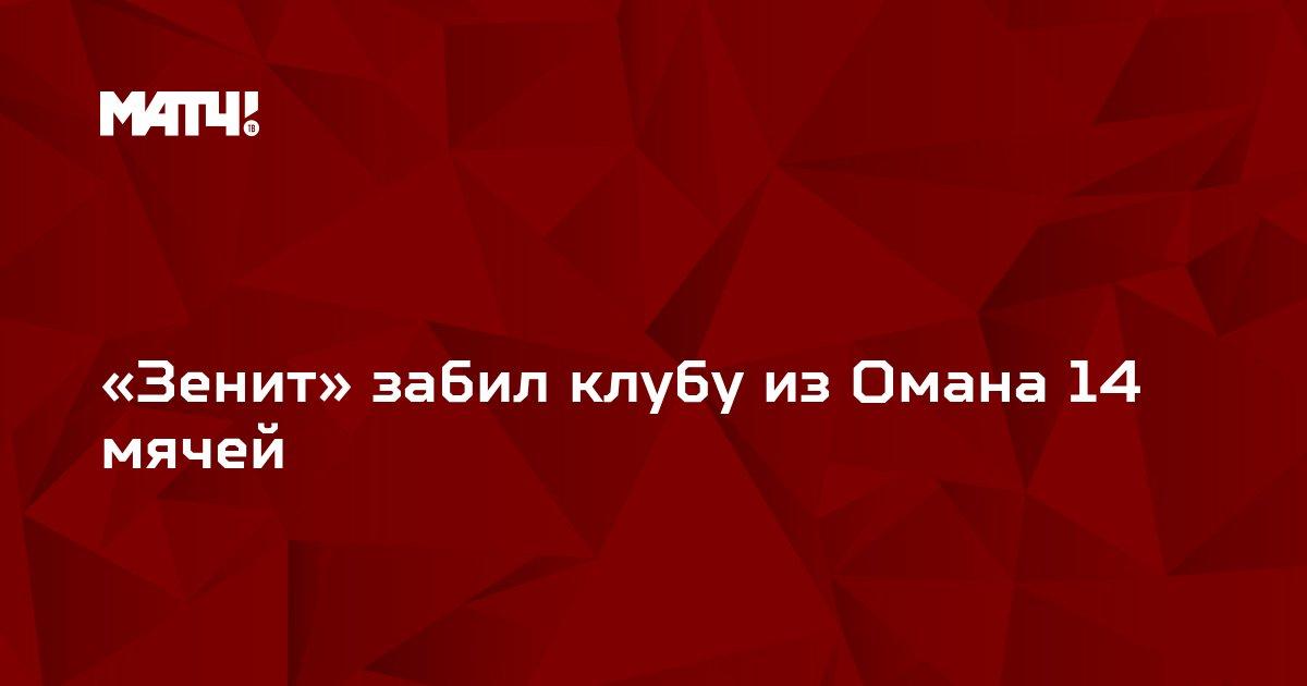 «Зенит» забил клубу из Омана 14 мячей