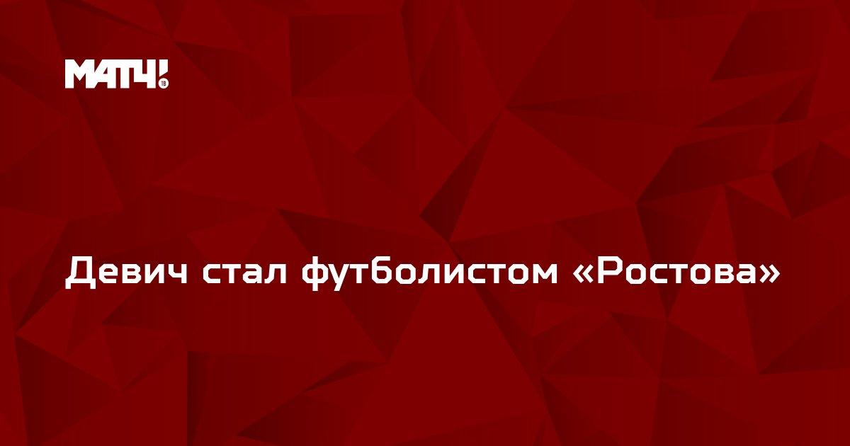 Девич стал футболистом «Ростова»