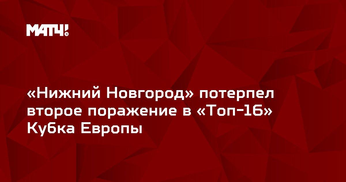 «Нижний Новгород» потерпел второе поражение в «Топ-16» Кубка Европы