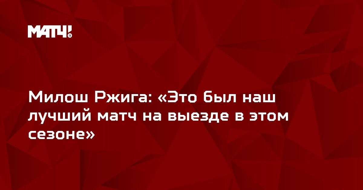 Милош Ржига: «Это был наш лучший матч на выезде в этом сезоне»