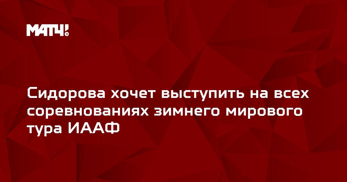 Сидорова хочет выступить на всех соревнованиях зимнего мирового тура ИААФ