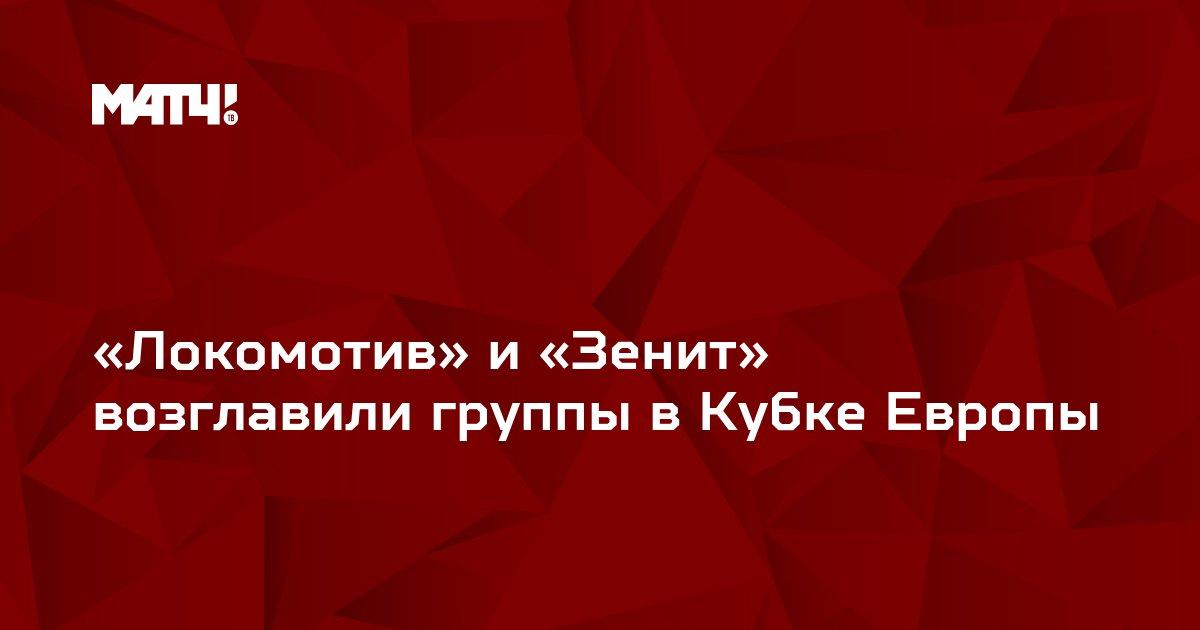 «Локомотив» и «Зенит» возглавили группы в Кубке Европы