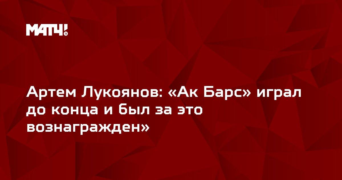 Артем Лукоянов: «Ак Барс» играл до конца и был за это вознагражден»