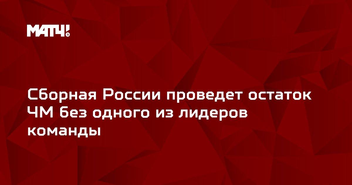 Сборная России проведет остаток ЧМ без одного из лидеров команды