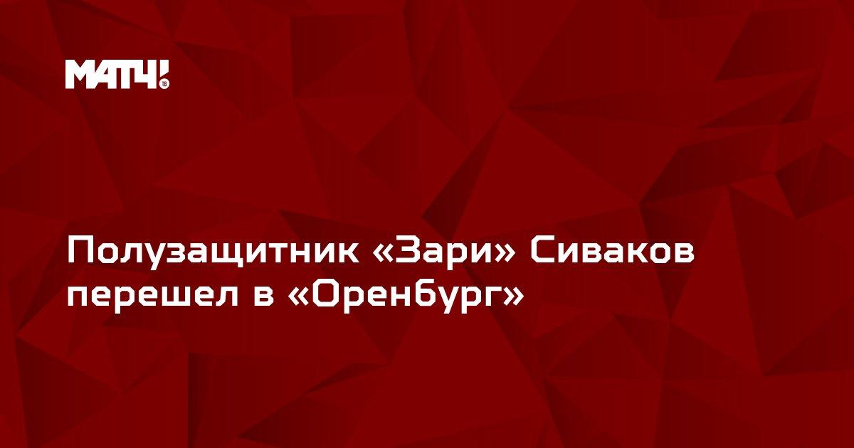 Полузащитник «Зари» Сиваков перешел в «Оренбург»