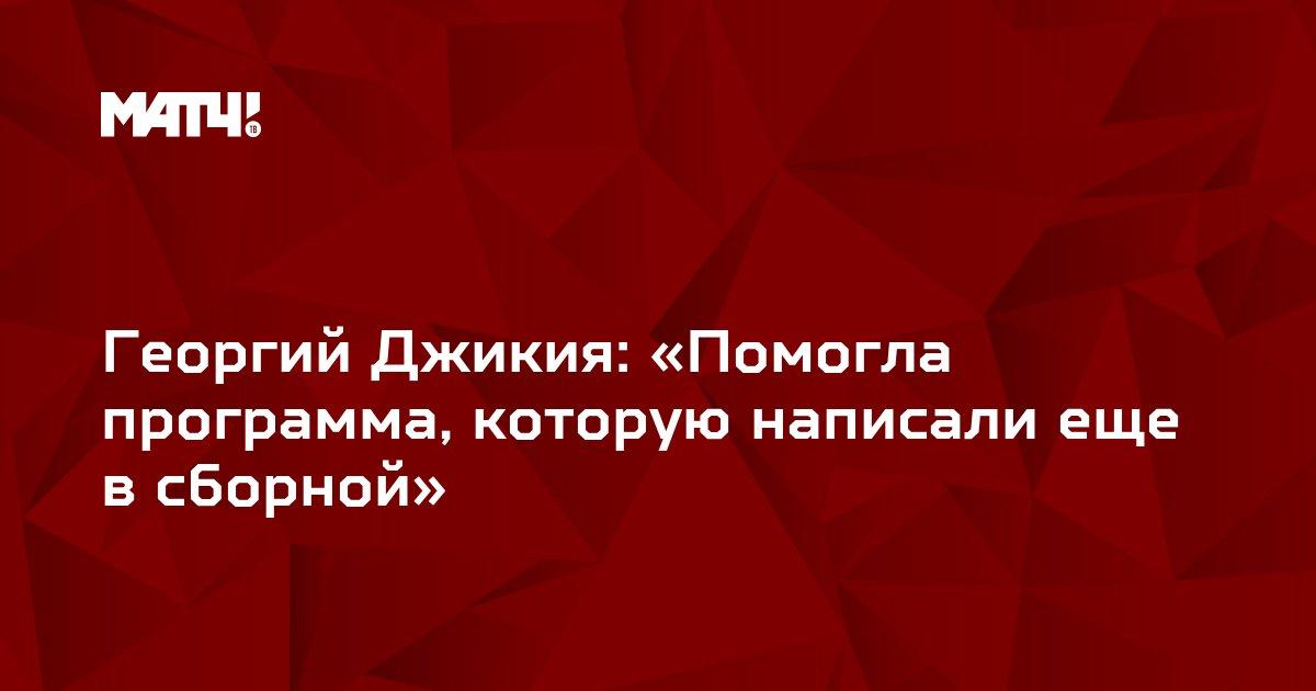 Георгий Джикия: «Помогла программа, которую написали еще в сборной»