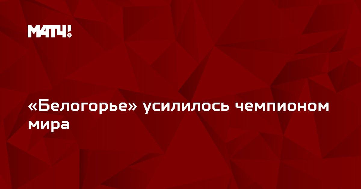 «Белогорье» усилилось чемпионом мира