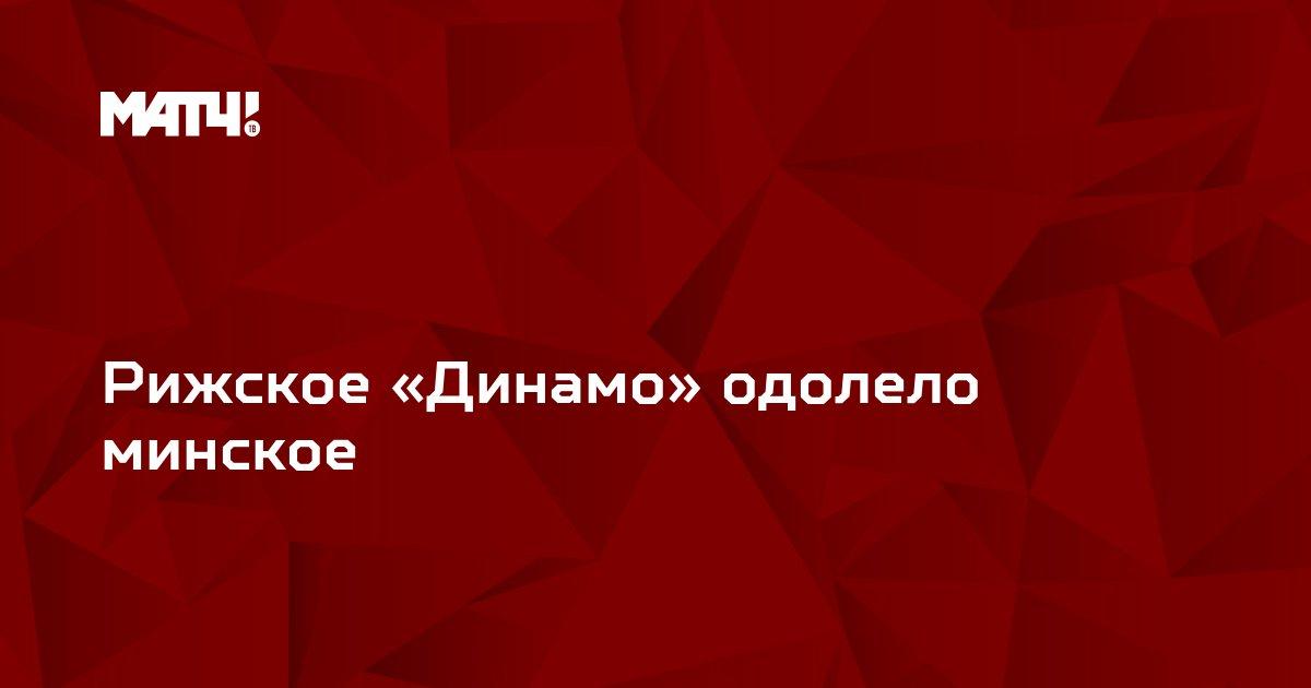 Рижское «Динамо» одолело минское