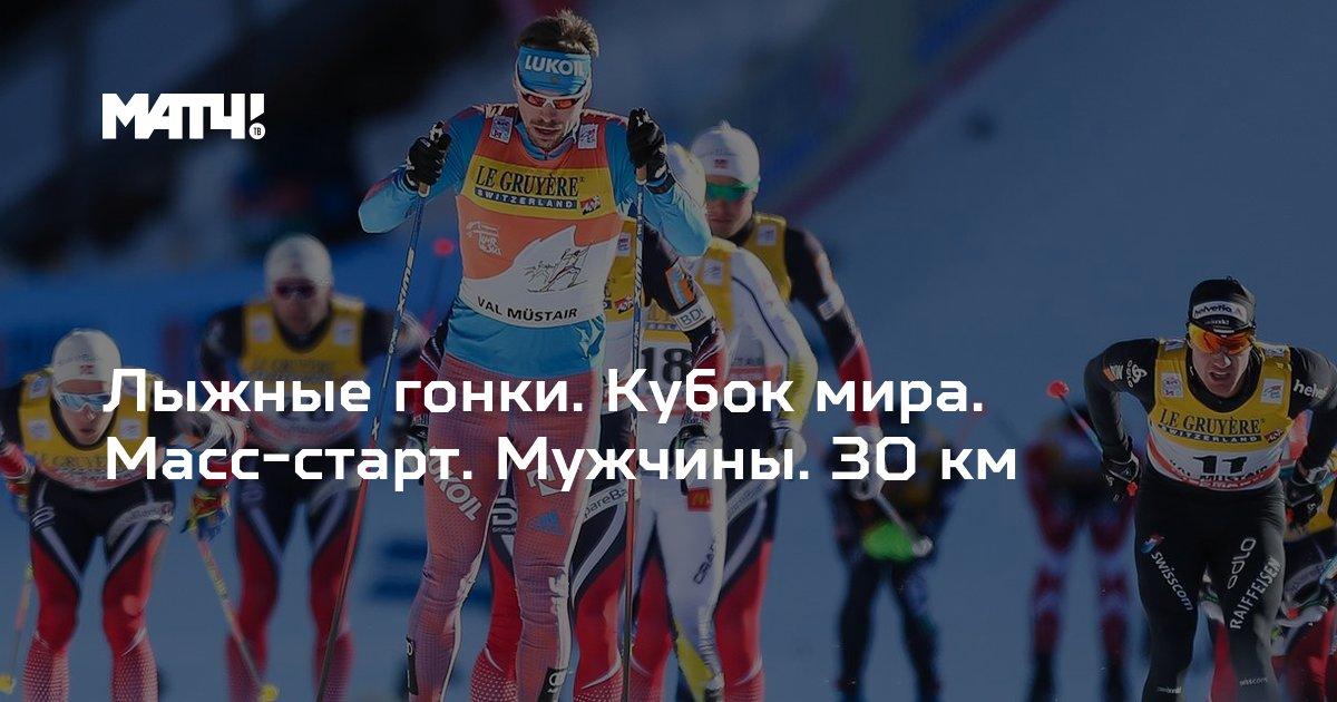 Лыжные гонки. Чемпионат мира. Масс-старт. Мужчины. Прямая трансляция
