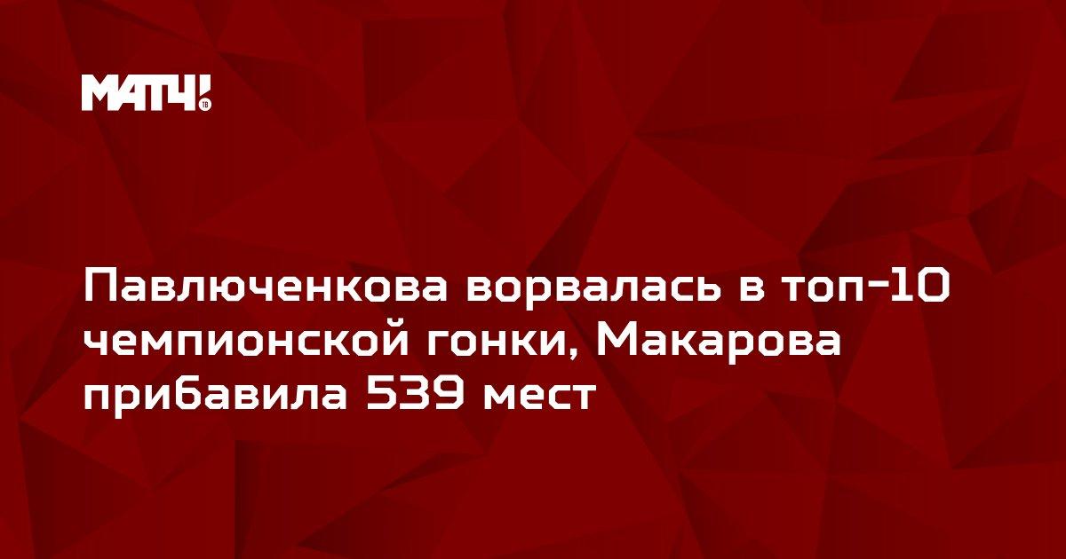 Павлюченкова ворвалась в топ-10 чемпионской гонки, Макарова прибавила 539 мест