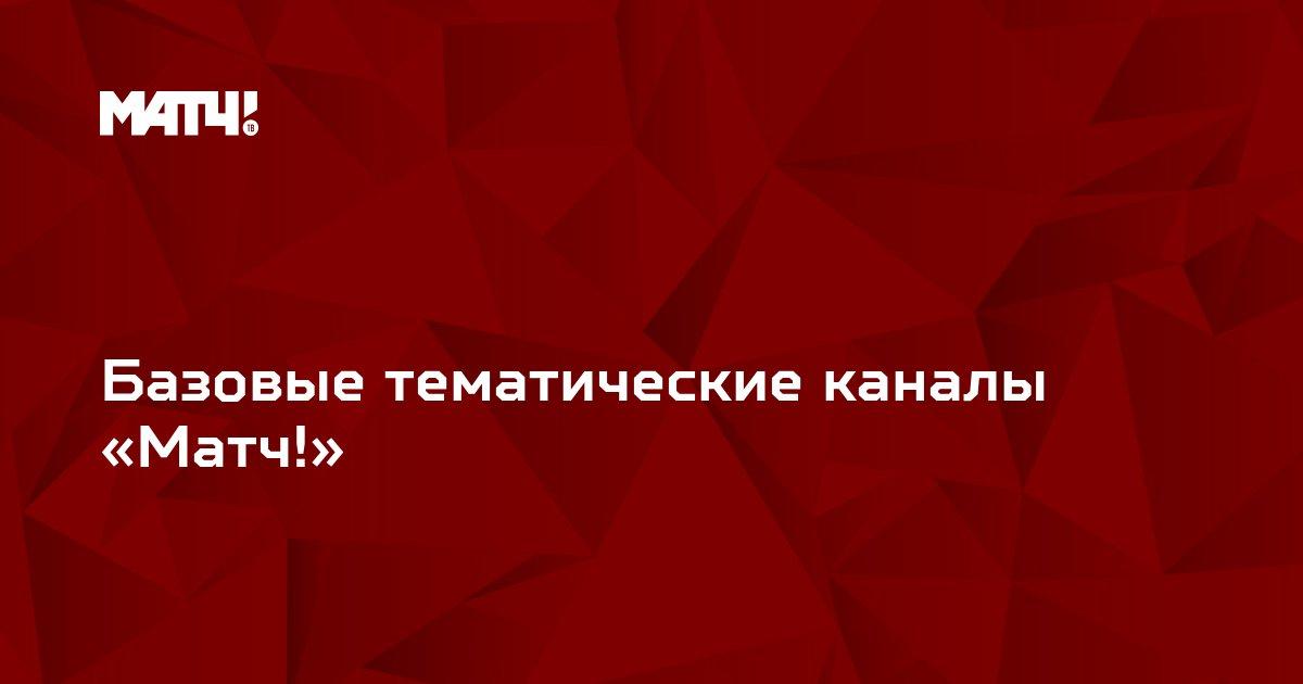 Базовые тематические каналы «Матч!»