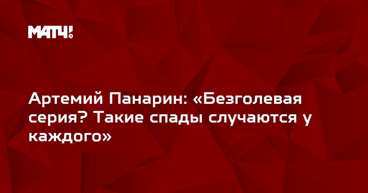 Артемий Панарин: «Безголевая серия? Такие спады случаются у каждого»