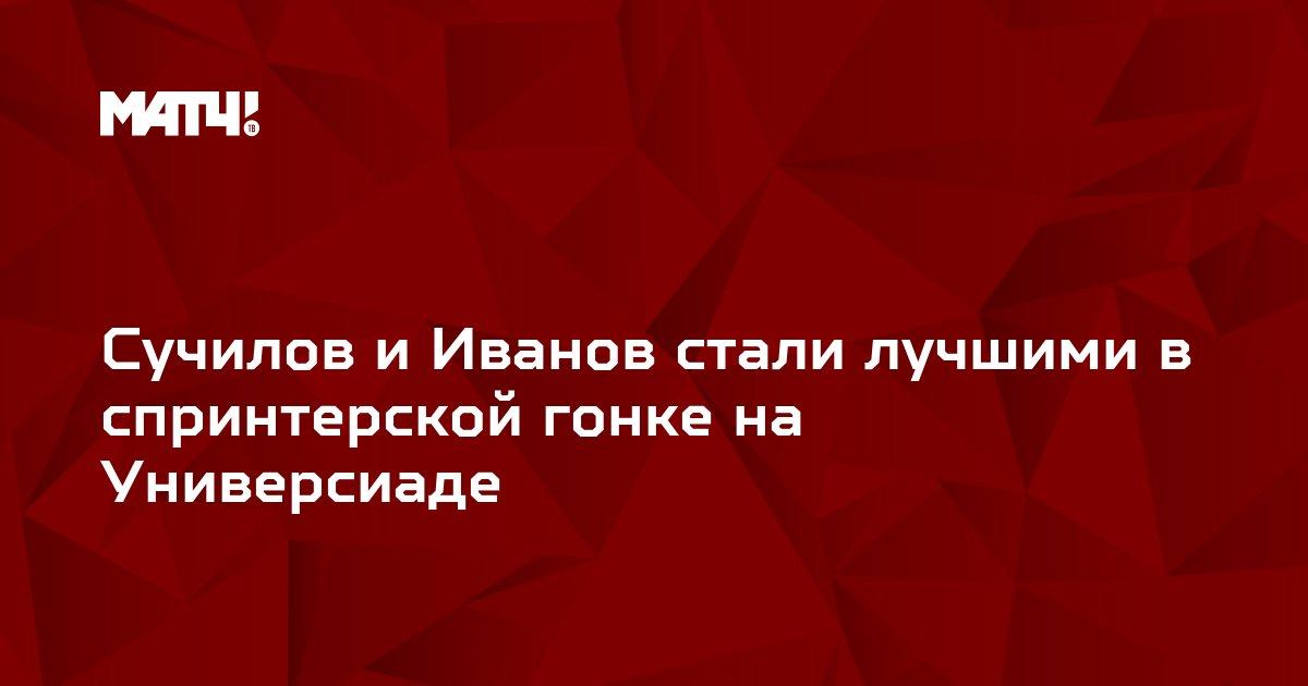 Сучилов и Иванов стали лучшими в спринтерской гонке на Универсиаде