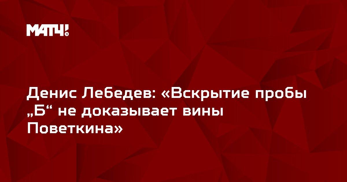 """Денис Лебедев: «Вскрытие пробы """"Б"""" не доказывает вины Поветкина»"""