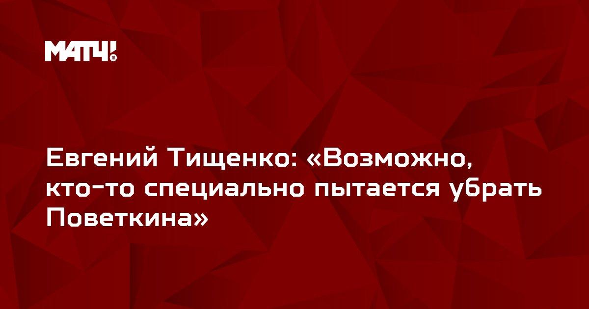 Евгений Тищенко: «Возможно, кто-то специально пытается убрать Поветкина»