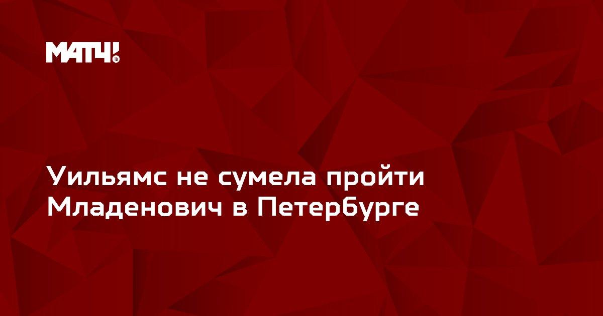 Уильямс не сумела пройти Младенович в Петербурге