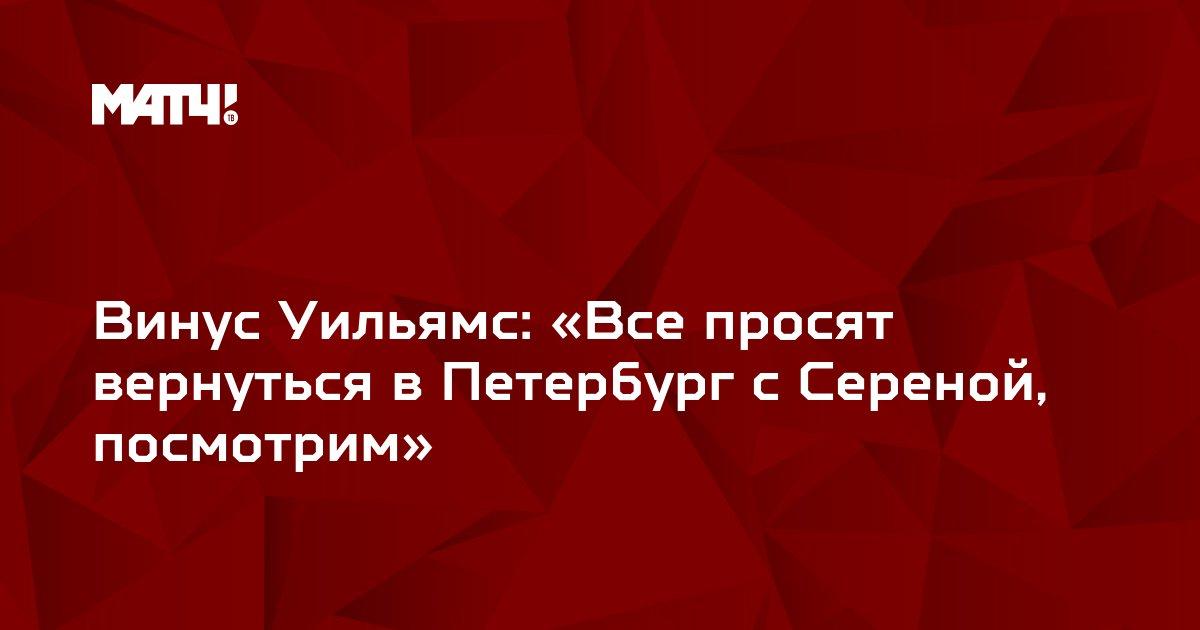 Винус Уильямс: «Все просят вернуться в Петербург с Сереной, посмотрим»