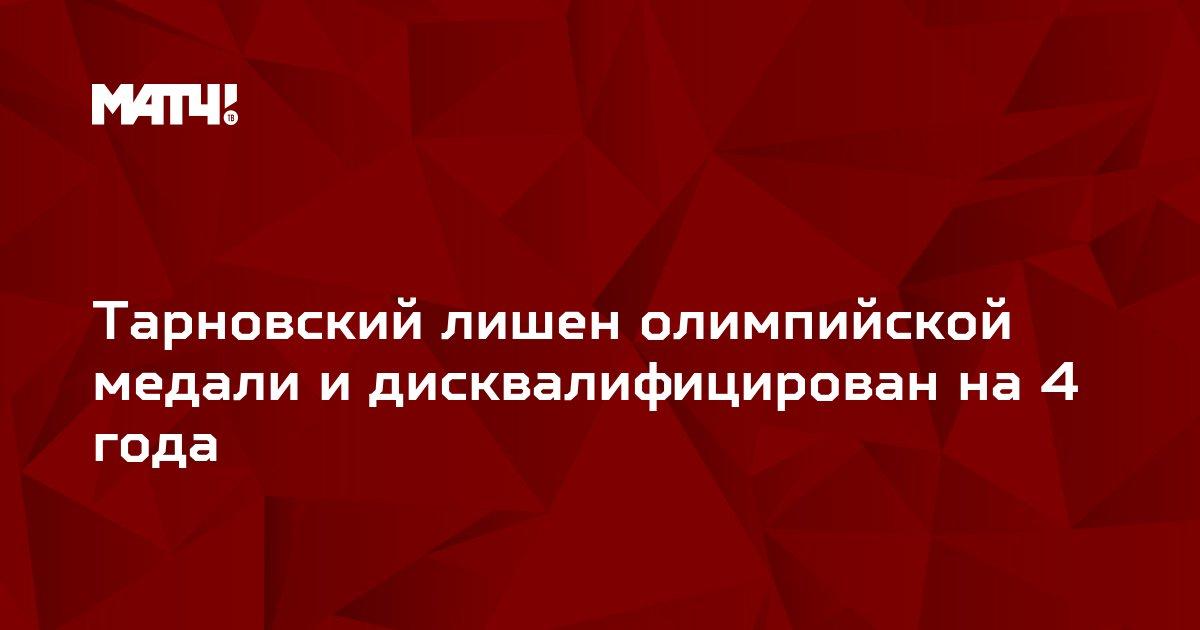 Тарновский лишен олимпийской медали и дисквалифицирован на 4 года