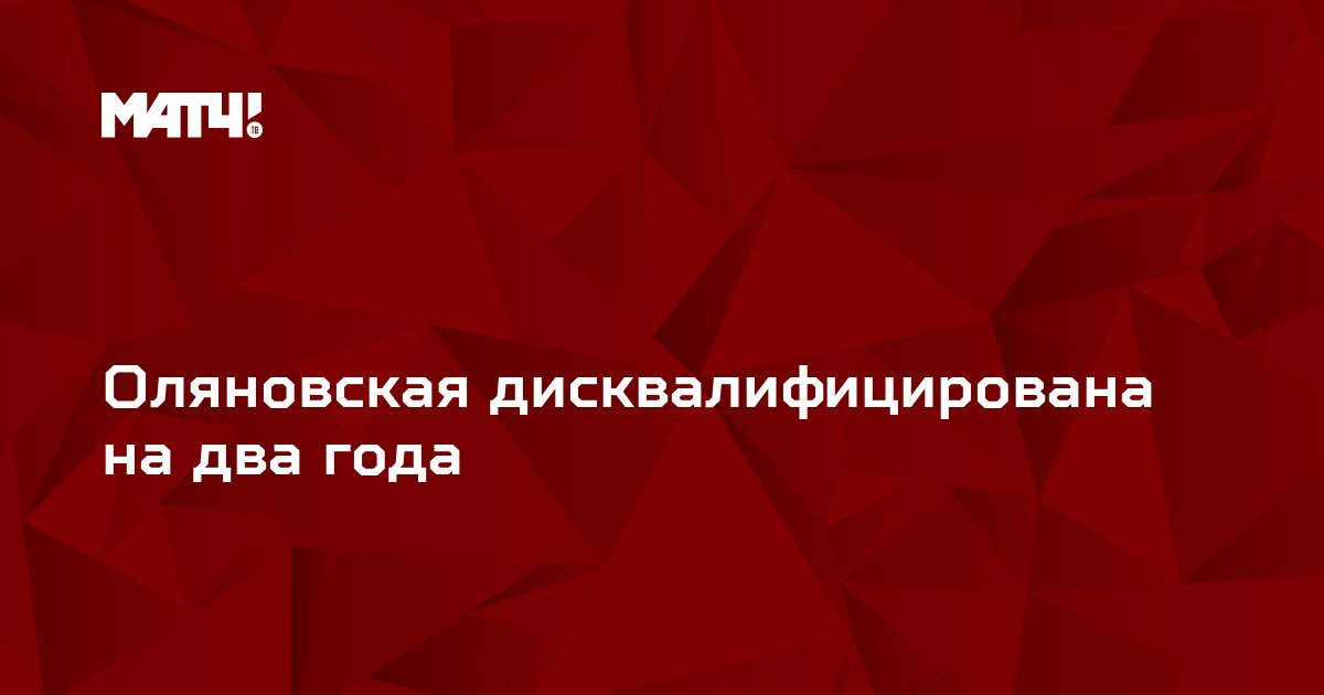 Оляновская дисквалифицирована на два года