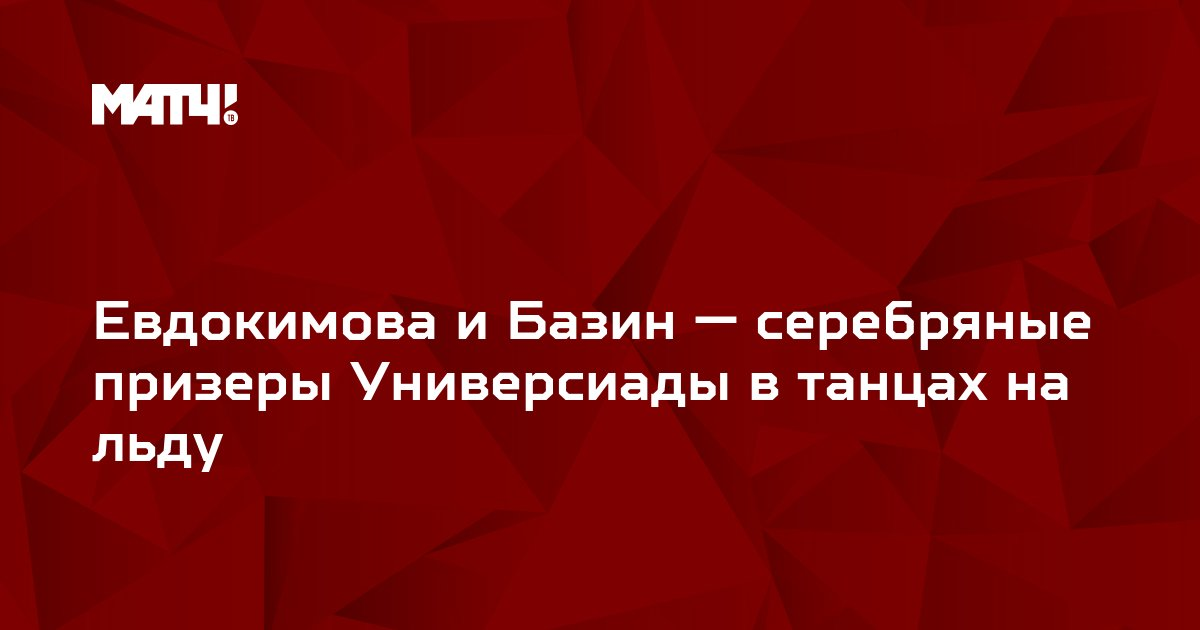 Евдокимова и Базин — серебряные призеры Универсиады в танцах на льду