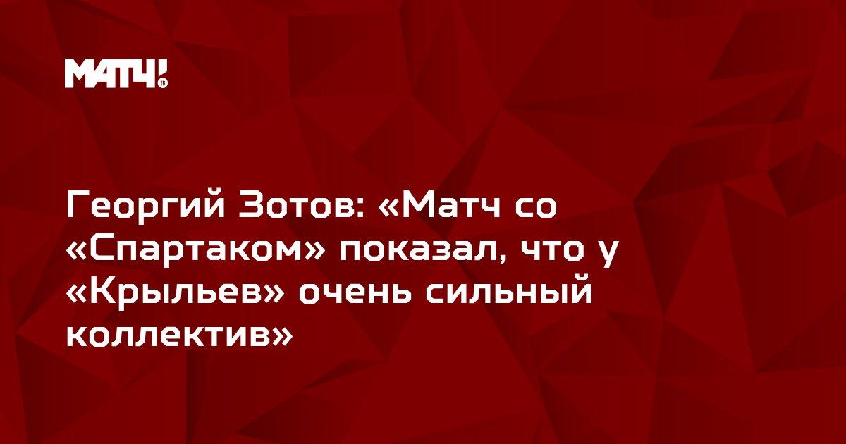 Георгий Зотов: «Матч со «Спартаком» показал, что у «Крыльев» очень сильный коллектив»