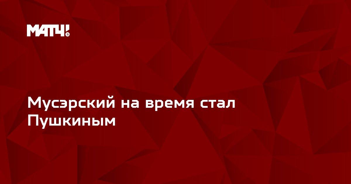 Мусэрский на время стал Пушкиным