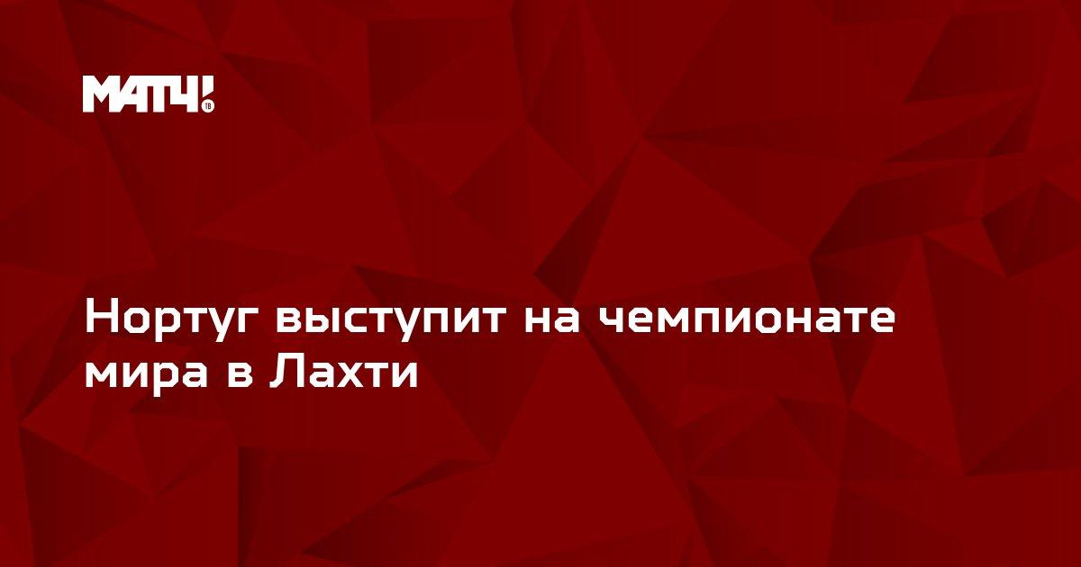 Нортуг выступит на чемпионате мира в Лахти