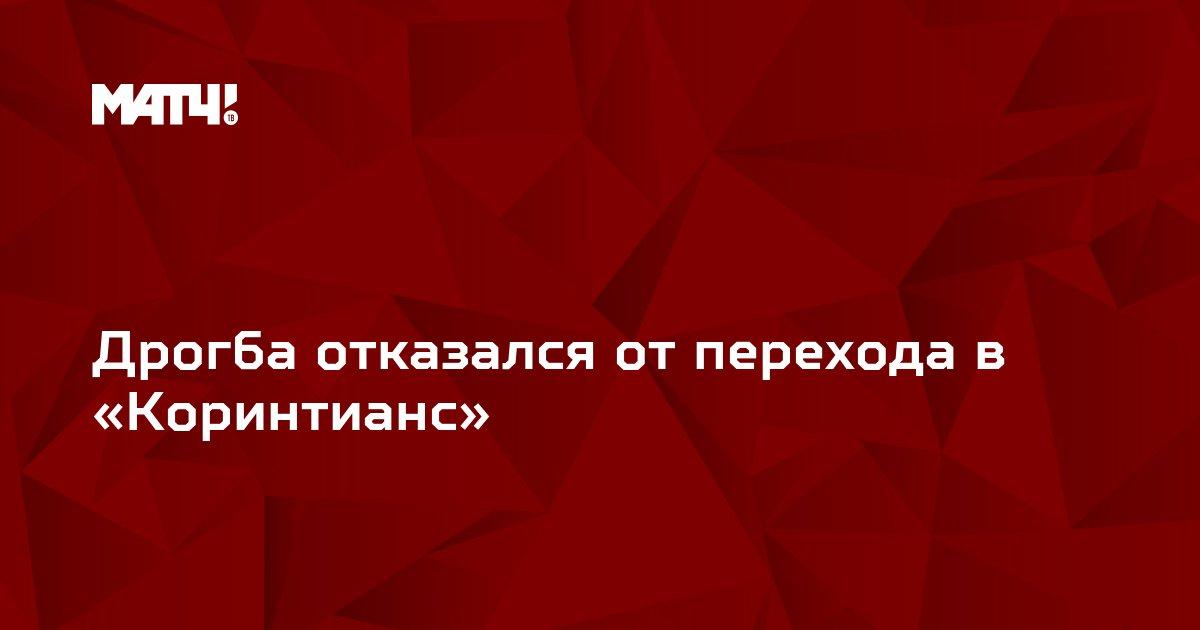 Дрогба отказался от перехода в «Коринтианс»