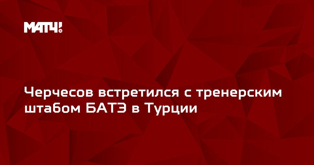Черчесов встретился с тренерским штабом БАТЭ в Турции