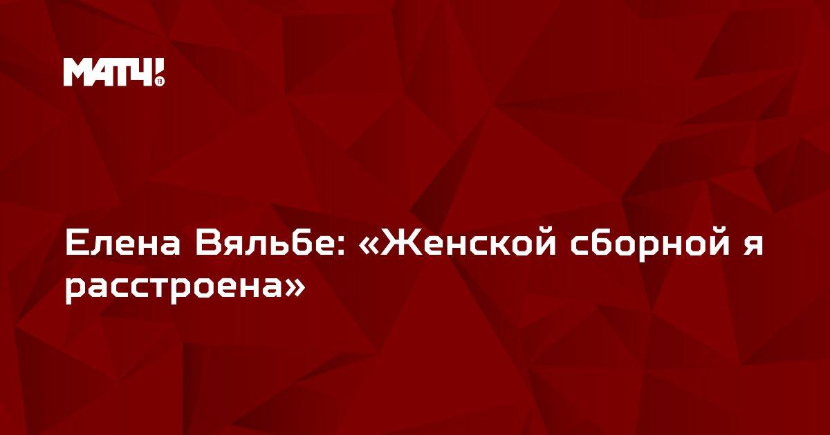 Елена Вяльбе: «Женской сборной я расстроена»