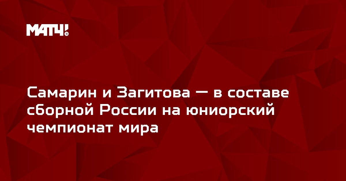 Самарин и Загитова — в составе сборной России на юниорский чемпионат мира