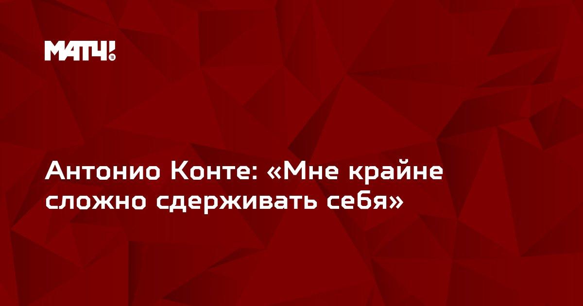 Антонио Конте: «Мне крайне сложно сдерживать себя»